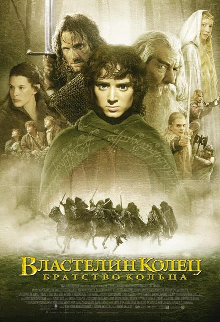 Властелин колец: Братство кольца [Режиссерская Версия] / The Lord of the Rings: The Fellowship of the Ring [Director's Cut] (2001) DVDRip
