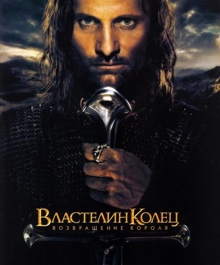 Властелин колец: Возвращение Короля [Режиссерская Версия] / The Lord of the Rings: The Return of the King [Director's Cut] (2003) DVDRip