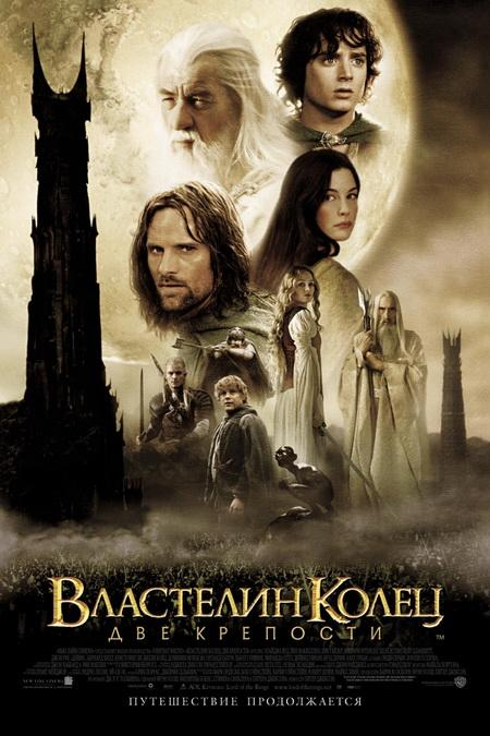 Властелин колец: Две крепости [Режиссерская Версия] / The Lord of the Rings: The Two Towers [Director's Cut] (2002) DVDRip