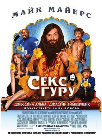 Секс Гуру / The Love Guru (2008) DVDRip