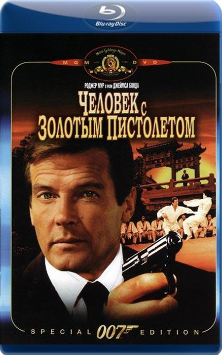 Человек с золотым пистолетом / The Man with the Golden Gun (1974) BDRip