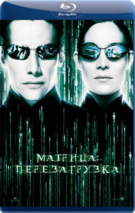 Матриця: Перезавантаження / Матрица: Перезагрузка / The Matrix Reloaded (2003) BDRip