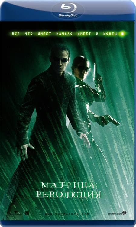 Матриця: Революція / Матрица: Революция / The Matrix Revolutions (2003) BDRip