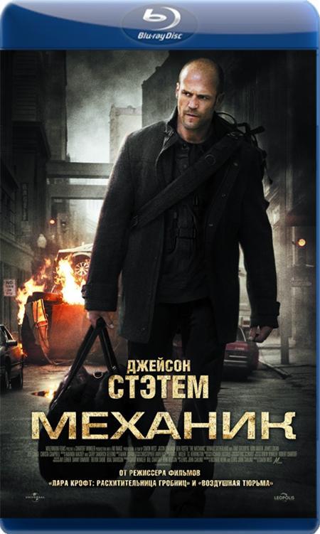 Механік / Механик / The Mechanic (2011) BDRip