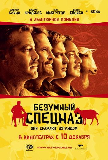 Безумный спецназ / The Men Who Stare at Goats (2009) DVDRip