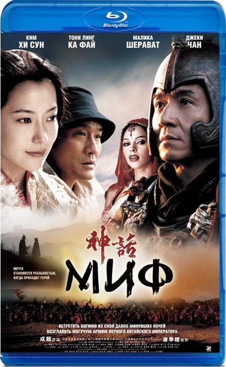 Миф / The Myth / San wa (2005) BDRip