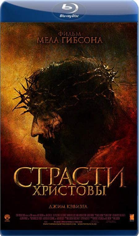 Страсти Христовы / The Passion of the Christ [The Definitive Edition] (2004) BDRip