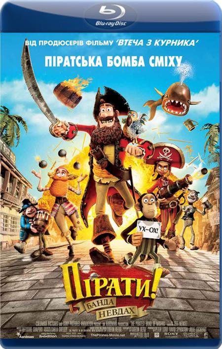 Пірати! Банда невдах / Пираты! Банда неудачников / The Pirates! Band of Misfits (2012) BDRip