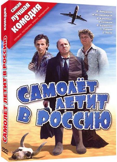 Самолет летит в Россию (1994) HDTVRip