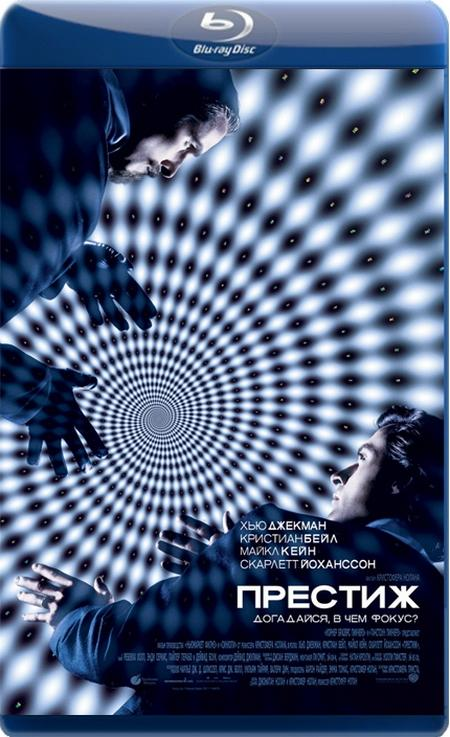 Престиж / The Prestige (2006) BDRip Rus|Ukr