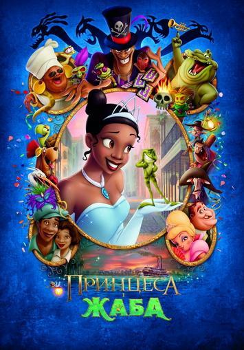 Принцесса и лягушка / The Princess and the Frog (2009) HDRip