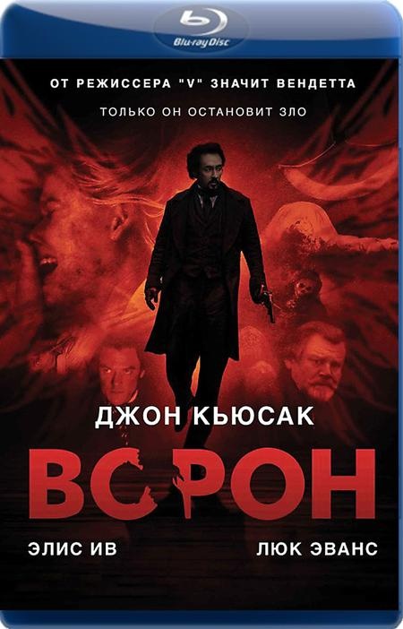 Ворон / The Raven (2012) BDRip Rus|Ukr