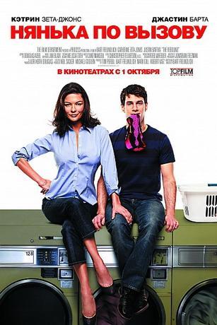 Нянька по вызову / The Rebound (2009) DVDRip