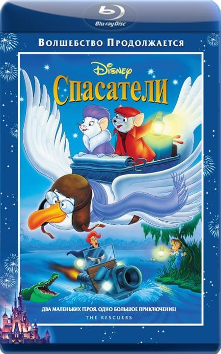Спасатели / The Rescuers (1977) BDRip