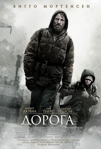 Дорога / The Road (2009)