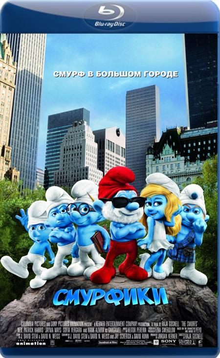 Смурфики / The Smurfs (2011) BDRip Rus|Ukr