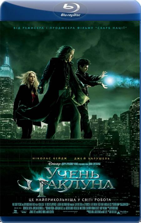 Учень чаклуна / Ученик чародея / The Sorcerer's Apprentice (2010) BDRip