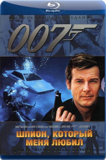 Шпигун, який мене кохав / Шпион, который меня любил / The Spy Who Loved Me (1977) BDRip