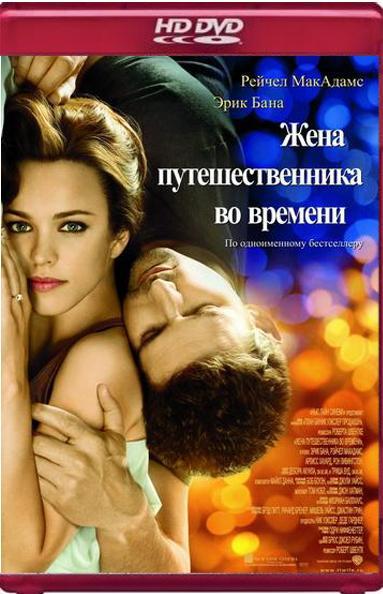 Жена путешественника во времени / The Time Traveler's Wife (2009) HDRip