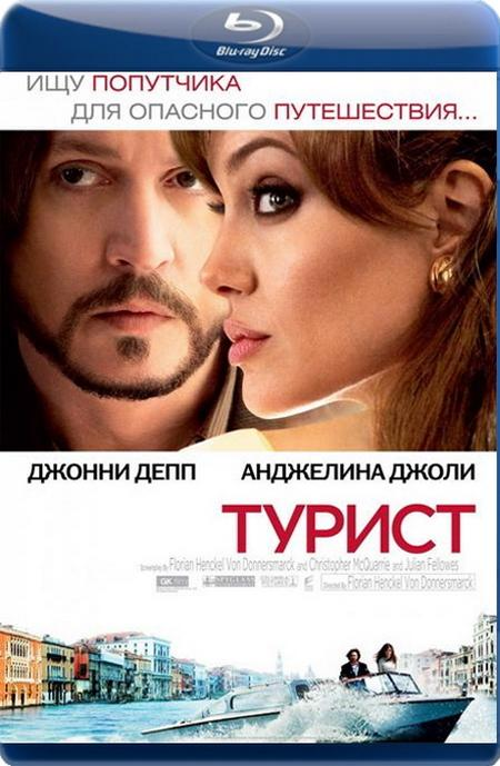 Турист / The Tourist (2010) BDRip Rus|Ukr