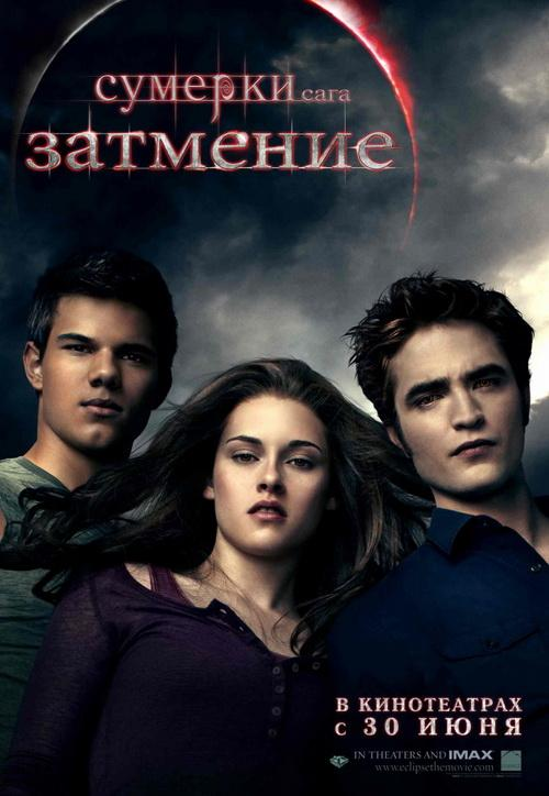 Сумерки. Сага. Затмение / The Twilight Saga: Eclipse (2010) DVDScr