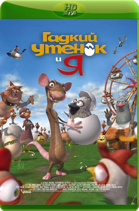 Гадкий утенок ия / The Ugly Duckling and Me! (2006) HDTVRip