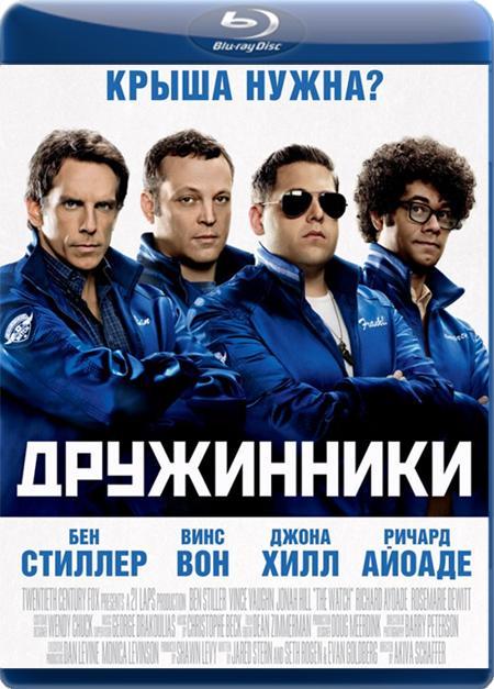 Сусіди на стрьомі / Дружинники / The Watch (2012) BDRip