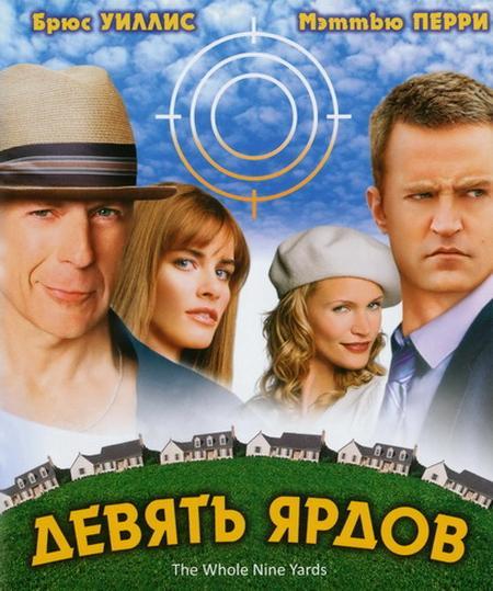 Дев'ять ярдів / Девять ярдов / The Whole Nine Yards (2000) DVDRip