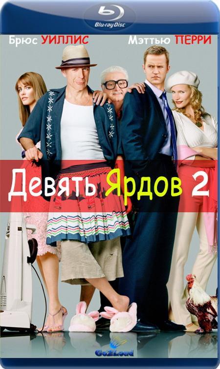 Десять ярдів / Десять ярдов / The Whole Ten Yards (2004) BDRip