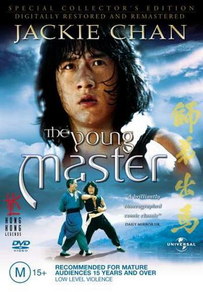 Молодой мастер / Shi di chu ma (1980) DVDRip