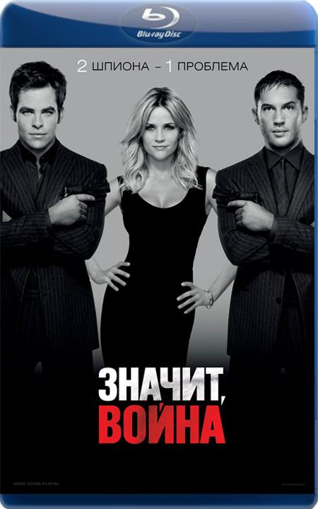 Значит, война / This Means War (2012) BDRip
