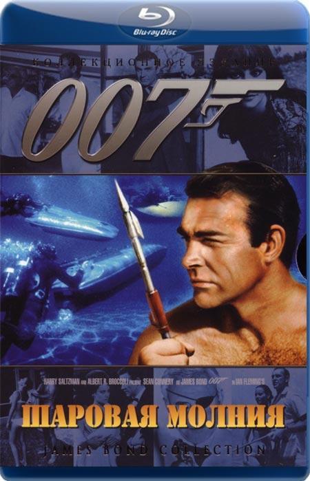 Кульова блискавка / Шаровая молния / Thunderball (1965) BDRip