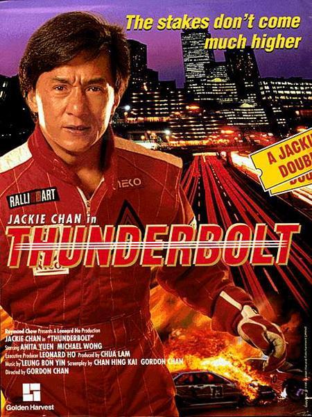 Громобой / Thunderbolt / Pik lik feng (1995) DVDRip