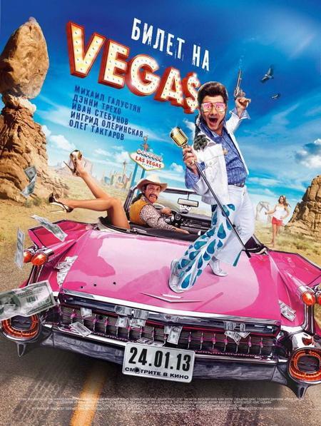 Билет на Vegas (2012)