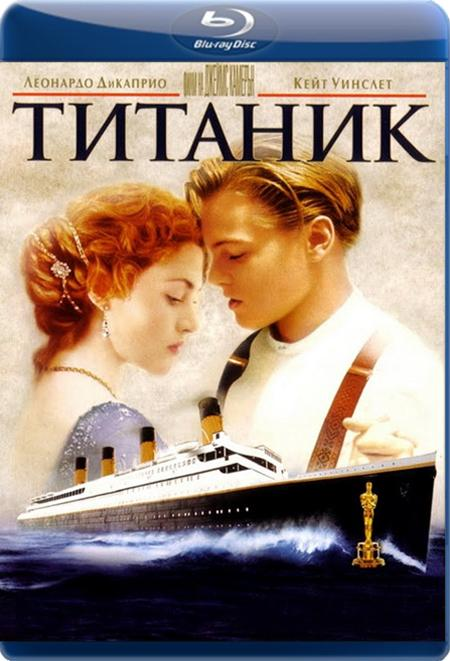 Титанік / Титаник / Titanic (1997) BDRip