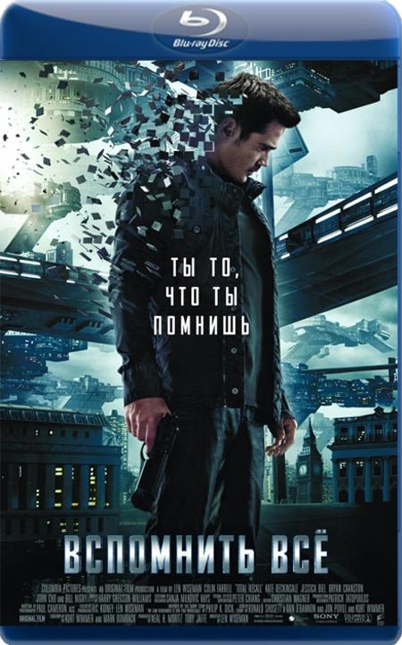 Згадати все / Вспомнить всё [Расширенная версия] / Total Recall [Extended Cut] (2012) BDRip