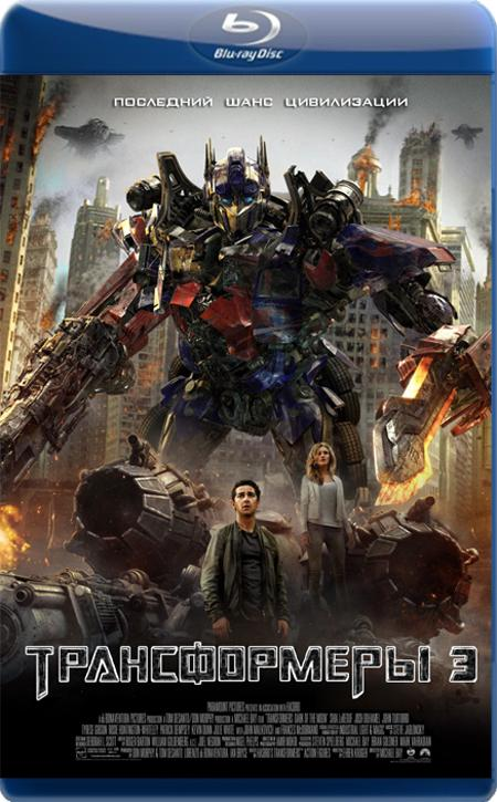 Трансформери: Темний бік Місяця / Трансформеры 3: Тёмная сторона Луны / Transformers: Dark of the Moon (2011) BDRip