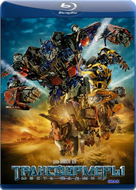 Трансформери: Помста полеглих / Трансформеры: Месть падших / Transformers: Revenge of the Fallen [IMAX Version] (2009) BDRip