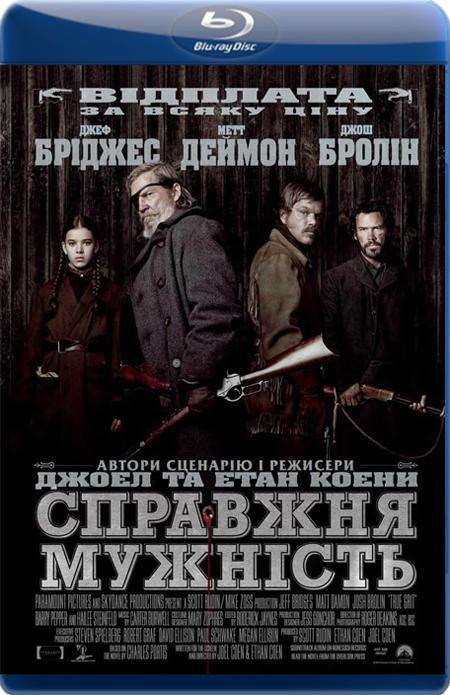 Справжня мужність / Железная хватка / True Grit (2010) BDRip