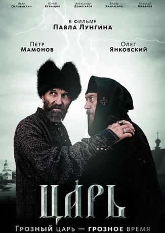 Царь (2009) DVDRip