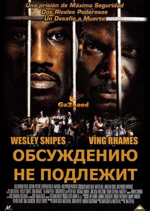 Обсуждению не подлежит / Undisputed (2002) DVDRip