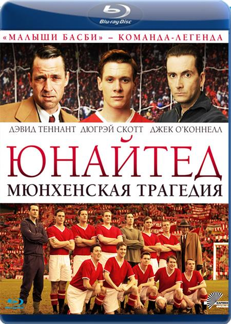 Юнайтед. Мюнхенская трагедия / United (2011) BDRip