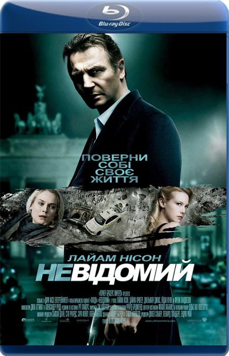 Невідомий / Неизвестный / Unknown (2011) BDRip
