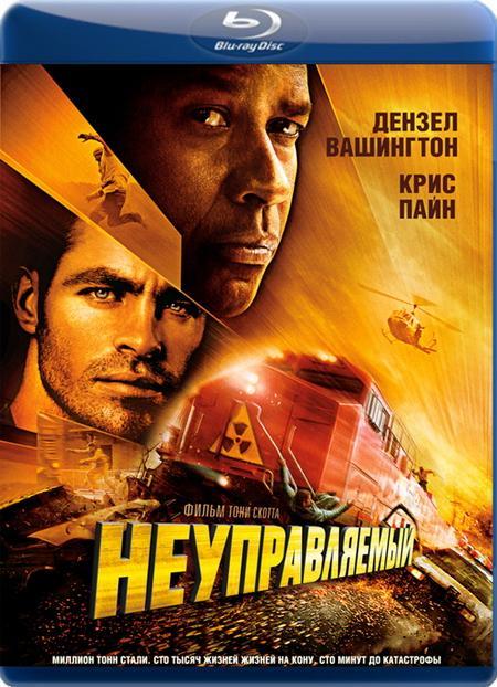 Некерований / Неуправляемый / Unstoppable (2010) BDRip