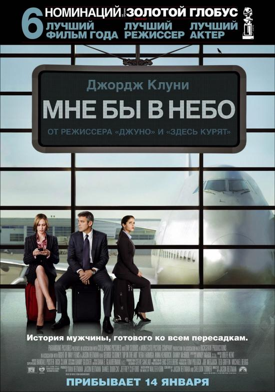Мне бы в небо / Up in the Air (2009) DVDScr