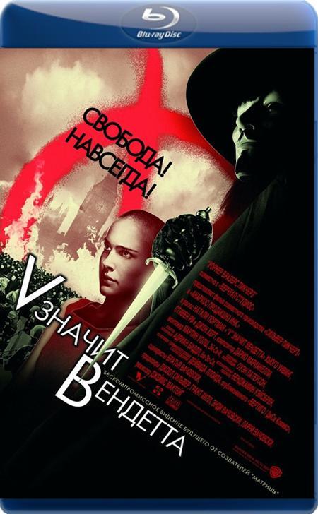 «V» означає Вендетта / «V» значит Вендетта / V for Vendetta (2005) BDRip