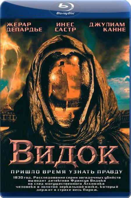 Відок / Видок / Vidocq (2001) BDRip