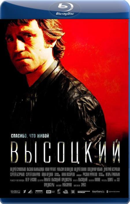 Высоцкий. Спасибо, что живой (2011) BDRip