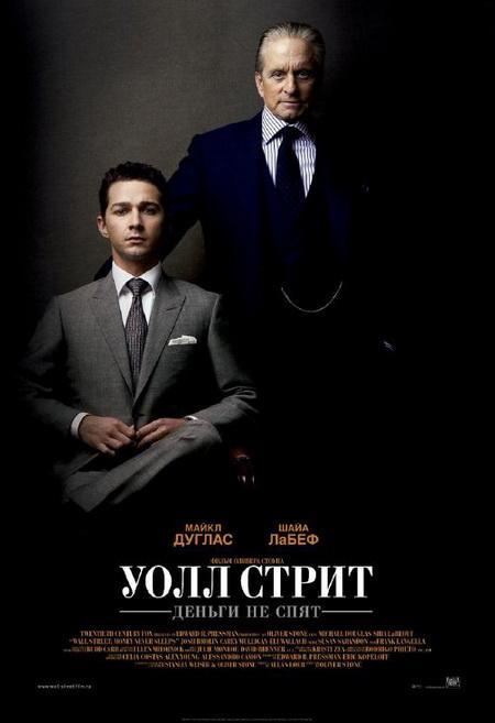 Уолл-Стрiт: Гроші не сплять / Уолл Стрит: Деньги не спят / Wall Street: Money Never Sleeps (2010) DVDRip