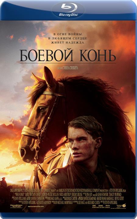 Бойовий кінь / Боевой конь / War Horse (2011) BDRip